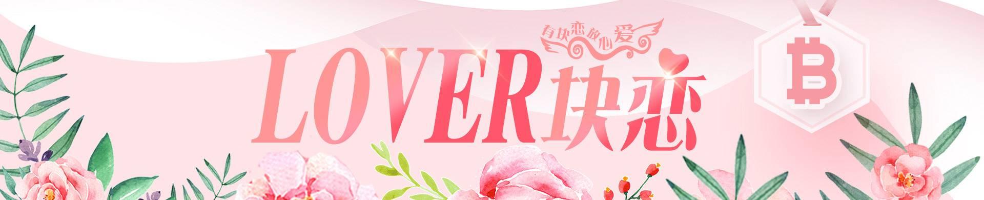 Lover-块恋